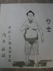 Rikishi. Toshio Asaki