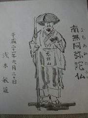 De Butsu Namu Ami. Toshio Asaki
