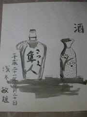 Sake. Toshio Asaki