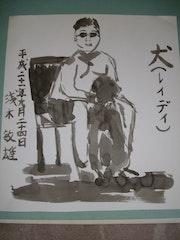 Inu (Lady) 2. Toshio Asaki