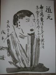 Dogen. Toshio Asaki
