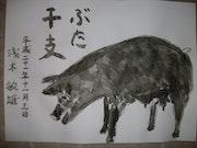 Eto-Buta (Pork). Toshio Asaki