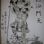 Bisha-Montes 3. Toshio Asaki