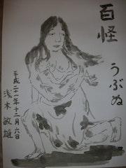 Hyakkai-Ubune. Toshio Asaki