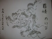 Hyakkai -- Waira. Toshio Asaki