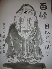 Hyakkai -- Mehitotsubou. Toshio Asaki