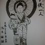 Kodomo-Hitori (ein Kind). Toshio Asaki