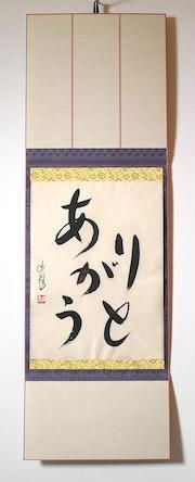 Calligraphie Japonaise «arigatou». Atelier Miyako