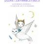 Kiki sur Hibou (キキとミミズク)Couverture livre pour enfants (童話の表紙). Kiyoko