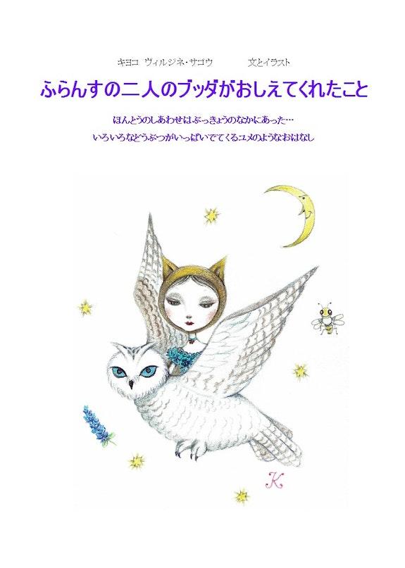 Kiki sur Hibou (キキとミミズク)Couverture livre pour enfants. Kiyoko Kiyoko
