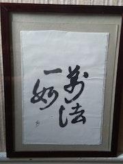 Toutes les existences sont liées, copie d'un maître. Shinsei