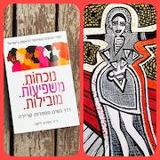 Women and their truth in the society Israel. Mirit Ben-Nun. Mirit Ben-Nun