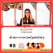 Female empowerment from Israeli society. Women leaders and their careers. Mirit Ben-Nun
