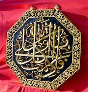 Osmanische kalligraphische Relief. Juan De Dios Sanchez Santiago