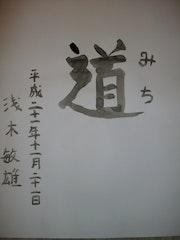 Michi (chemin). Toshio Asaki