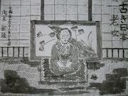 Lo-jyo (vielle). Toshio Asaki