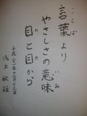 Haiku. Toshio Asaki